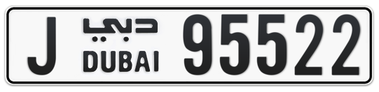 J 95522 - Plate numbers for sale in Dubai
