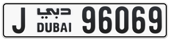 J 96069 - Plate numbers for sale in Dubai