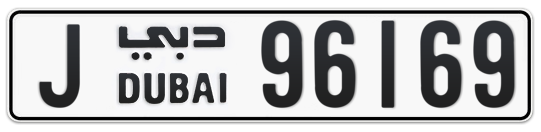 J 96169 - Plate numbers for sale in Dubai