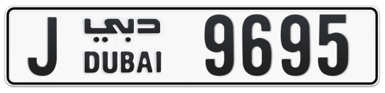 J 9695 - Plate numbers for sale in Dubai