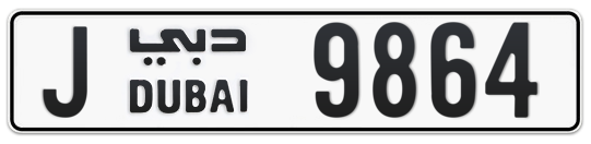 J 9864 - Plate numbers for sale in Dubai