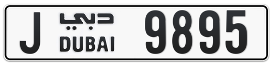 J 9895 - Plate numbers for sale in Dubai