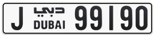 J 99190 - Plate numbers for sale in Dubai