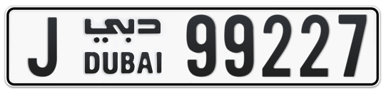 J 99227 - Plate numbers for sale in Dubai