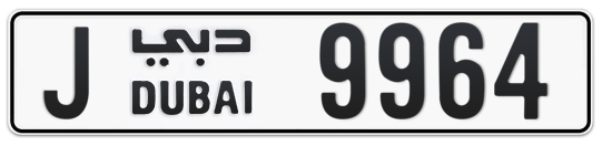J 9964 - Plate numbers for sale in Dubai