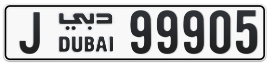 J 99905 - Plate numbers for sale in Dubai