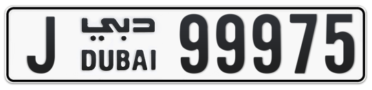 J 99975 - Plate numbers for sale in Dubai