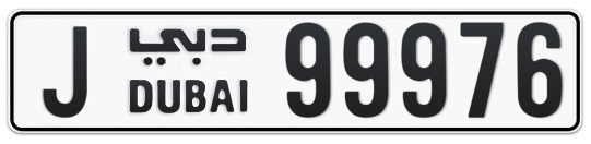J 99976 - Plate numbers for sale in Dubai
