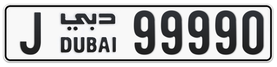 J 99990 - Plate numbers for sale in Dubai