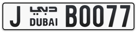 J B0077 - Plate numbers for sale in Dubai
