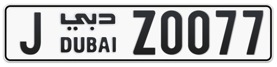 J Z0077 - Plate numbers for sale in Dubai