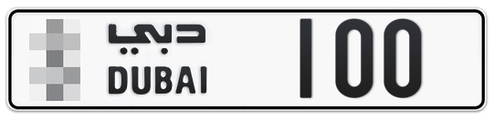 * 100 - Plate numbers for sale in Dubai