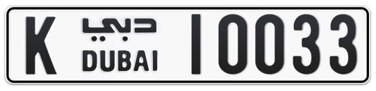 K 10033 - Plate numbers for sale in Dubai