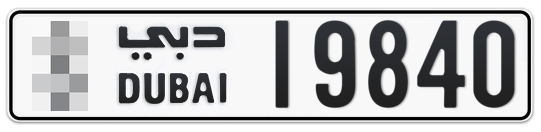 * 19840 - Plate numbers for sale in Dubai