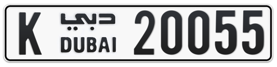 K 20055 - Plate numbers for sale in Dubai