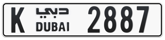 K 2887 - Plate numbers for sale in Dubai
