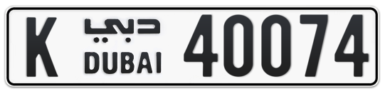 K 40074 - Plate numbers for sale in Dubai