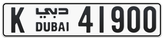 K 41900 - Plate numbers for sale in Dubai