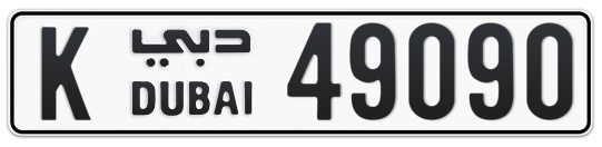 K 49090 - Plate numbers for sale in Dubai