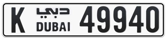 K 49940 - Plate numbers for sale in Dubai