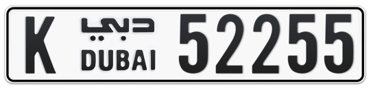 K 52255 - Plate numbers for sale in Dubai