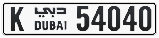 K 54040 - Plate numbers for sale in Dubai