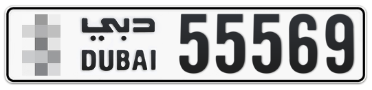 * 55569 - Plate numbers for sale in Dubai
