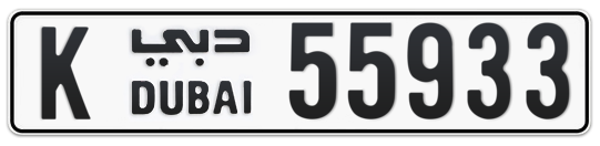 K 55933 - Plate numbers for sale in Dubai