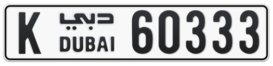 K 60333 - Plate numbers for sale in Dubai