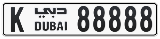 K 88888 - Plate numbers for sale in Dubai