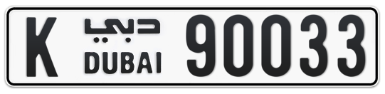 K 90033 - Plate numbers for sale in Dubai