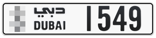 * 1549 - Plate numbers for sale in Dubai