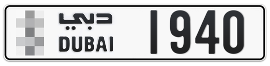 * 1940 - Plate numbers for sale in Dubai