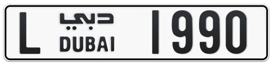 L 1990 - Plate numbers for sale in Dubai