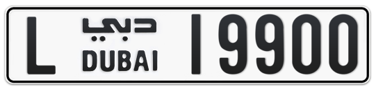 L 19900 - Plate numbers for sale in Dubai