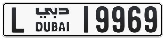 L 19969 - Plate numbers for sale in Dubai