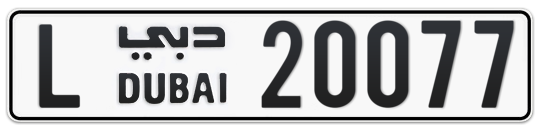 L 20077 - Plate numbers for sale in Dubai