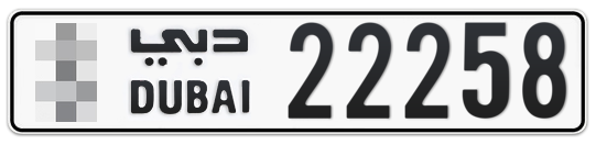 * 22258 - Plate numbers for sale in Dubai