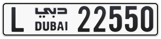 L 22550 - Plate numbers for sale in Dubai