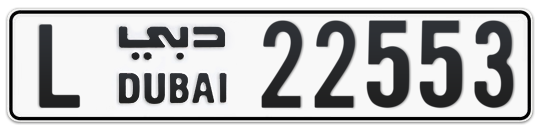 L 22553 - Plate numbers for sale in Dubai