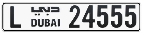 L 24555 - Plate numbers for sale in Dubai