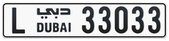 L 33033 - Plate numbers for sale in Dubai