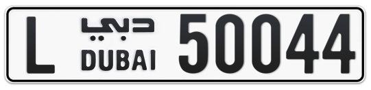 L 50044 - Plate numbers for sale in Dubai