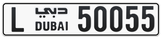 L 50055 - Plate numbers for sale in Dubai