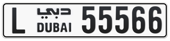 L 55566 - Plate numbers for sale in Dubai