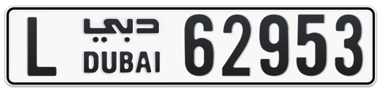 L 62953 - Plate numbers for sale in Dubai