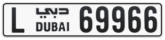 L 69966 - Plate numbers for sale in Dubai