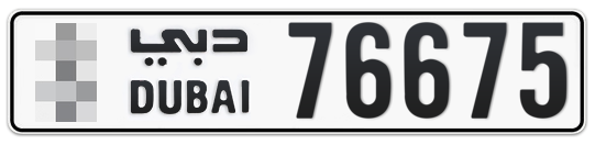 * 76675 - Plate numbers for sale in Dubai
