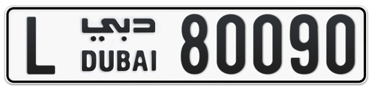 L 80090 - Plate numbers for sale in Dubai