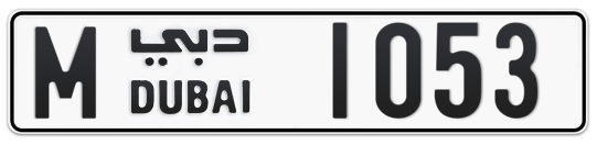 M 1053 - Plate numbers for sale in Dubai
